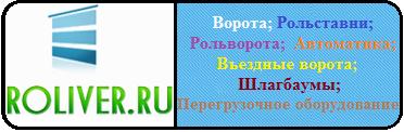Роливер.ру